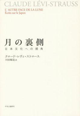 月の裏側―日本文化への視角