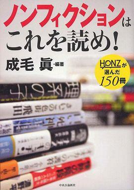 ノンフィクションはこれを読め!―HONZが選んだ150冊