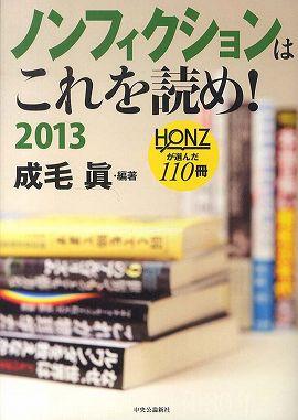 ノンフィクションはこれを読め!〈2013〉HONZが選んだ110冊