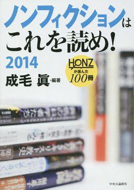 ノンフィクションはこれを読め!―HONZが選んだ100冊〈2014〉