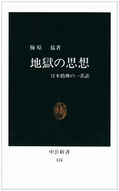 地獄の思想 - 日本精神の一系譜