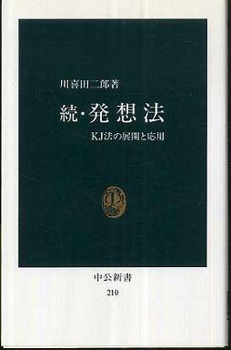 発想法 〈続〉 - KJ法の展開と応用