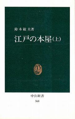 江戸の本屋 〈上〉