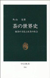 茶の世界史 - 緑茶の文化と紅茶の社会