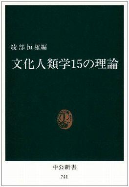 文化人類学15の理論
