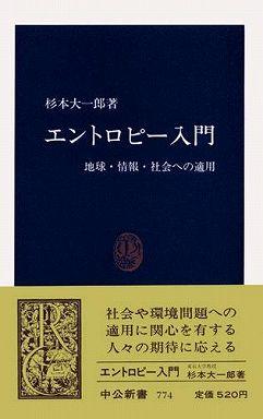 エントロピー入門 - 地球・情報・社会への適用