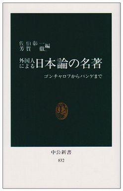 外国人による日本論の名著―ゴンチャロフからパンゲまで