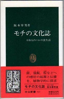 モチの文化誌―日本人のハレの食生活