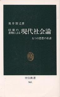 60冊の書物による現代社会論―五つの思想の系譜