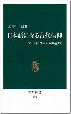 日本語に探る古代信仰―フェティシズムから神道まで