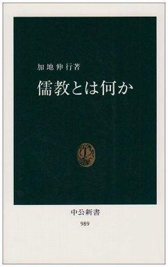 儒教とは何か