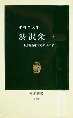 渋沢栄一―民間経済外交の創始者
