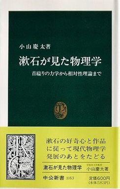 漱石が見た物理学―首縊りの力学から相対性理論まで