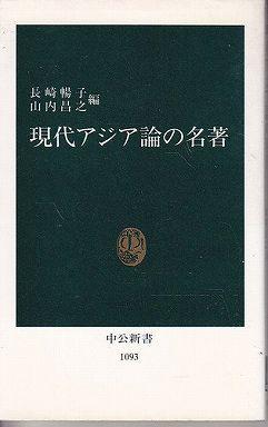現代アジア論の名著