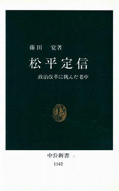 松平定信―政治改革に挑んだ老中