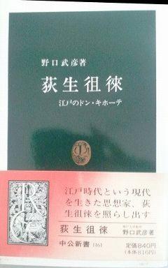荻生徂徠―江戸のドン・キホーテ