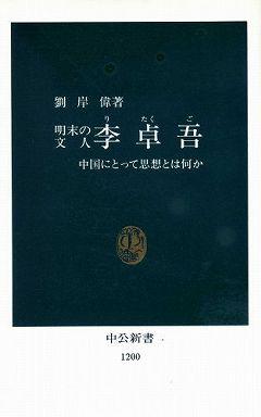 李卓吾―明末の文人 中国にとって思想とは何か