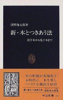 新・本とつきあう法―活字本から電子本まで