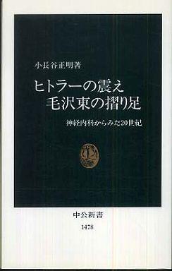 ヒトラーの震え 毛沢東の摺り足―神経内科からみた20世紀