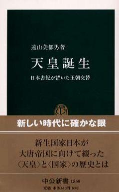 天皇誕生―日本書紀が描いた王朝交替