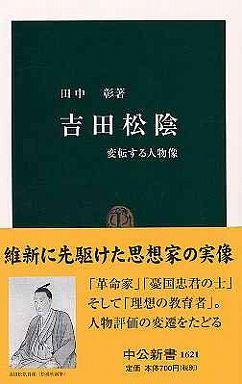 吉田松陰―変転する人物像