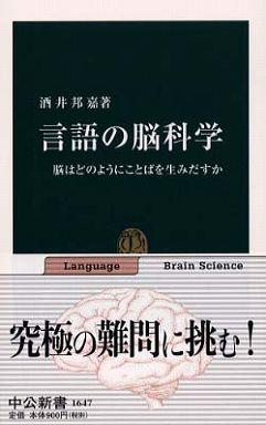 言語の脳科学―脳はどのようにことばを生みだすか