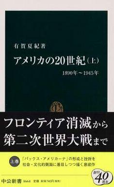 アメリカの20世紀〈上〉1890年~1945年