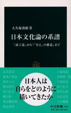日本文化論の系譜―『武士道』から『「甘え」の構造』まで