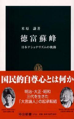 徳富蘇峰―日本ナショナリズムの軌跡