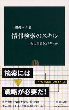 情報検索のスキル―未知の問題をどう解くか