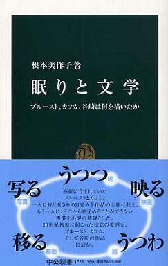 眠りと文学―プルースト、カフカ、谷崎は何を描いたか