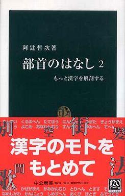部首のはなし〈2〉もっと漢字を解剖する