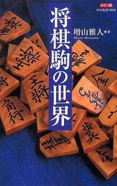 カラー版 将棋駒の世界