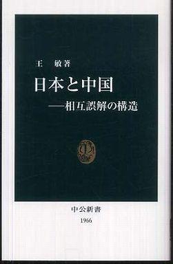 日本と中国―相互誤解の構造
