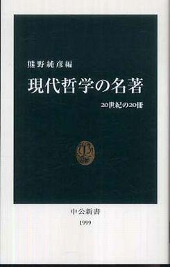 現代哲学の名著―20世紀の20冊