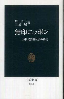 無印ニッポン―20世紀消費社会の終焉