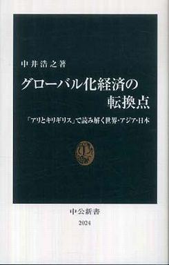 グローバル化経済の転換点―「アリとキリギリス」で読み解く世界・アジア・日本