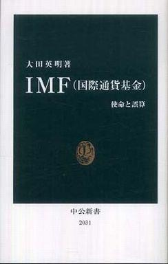 IMF(国際通貨基金)―使命と誤算