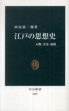 江戸の思想史―人物・方法・連環