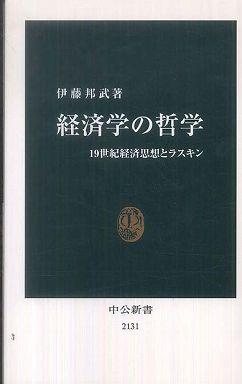 経済学の哲学―19世紀経済思想とラスキン