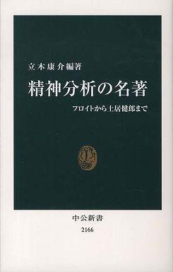精神分析の名著―フロイトから土居健郎まで