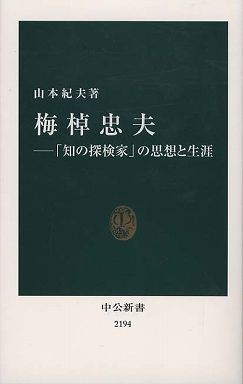 梅棹忠夫―「知の探検家」の思想と生涯