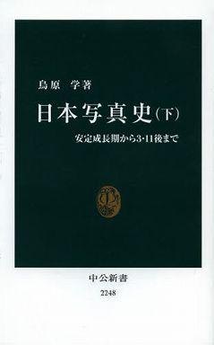 日本写真史〈下〉安定成長期から3・11後まで