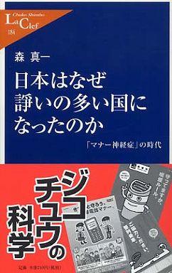 日本はなぜ諍いの多い国になったのか―「マナー神経症」の時代