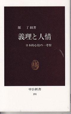 義理と人情―日本的心情の一考察 (復刻版)