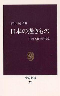 日本の憑きもの―社会人類学的考察 (復刻版)