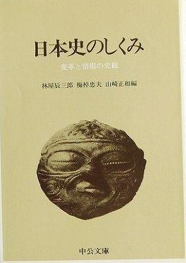 日本史のしくみ - 変革と情報の史観