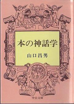 本の神話学