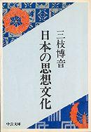 日本の思想文化