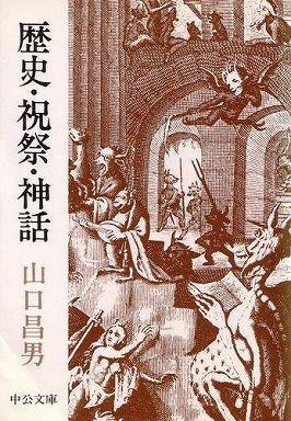 歴史・祝祭・神話